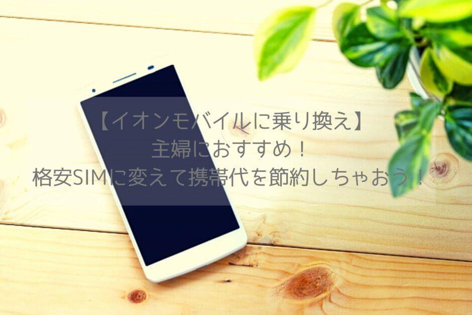 イオンモバイル 格安SIM