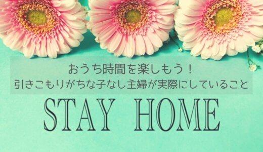 【STAYHOME】おうち時間を楽しもう!引きこもりがちな子なし主婦が実際にしていること