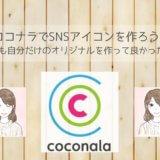 ココナラ SNSアイコン