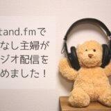 stand.fm ラジオ