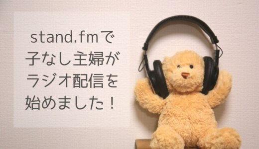 stand.fmで子なし主婦がラジオ配信を始めました!